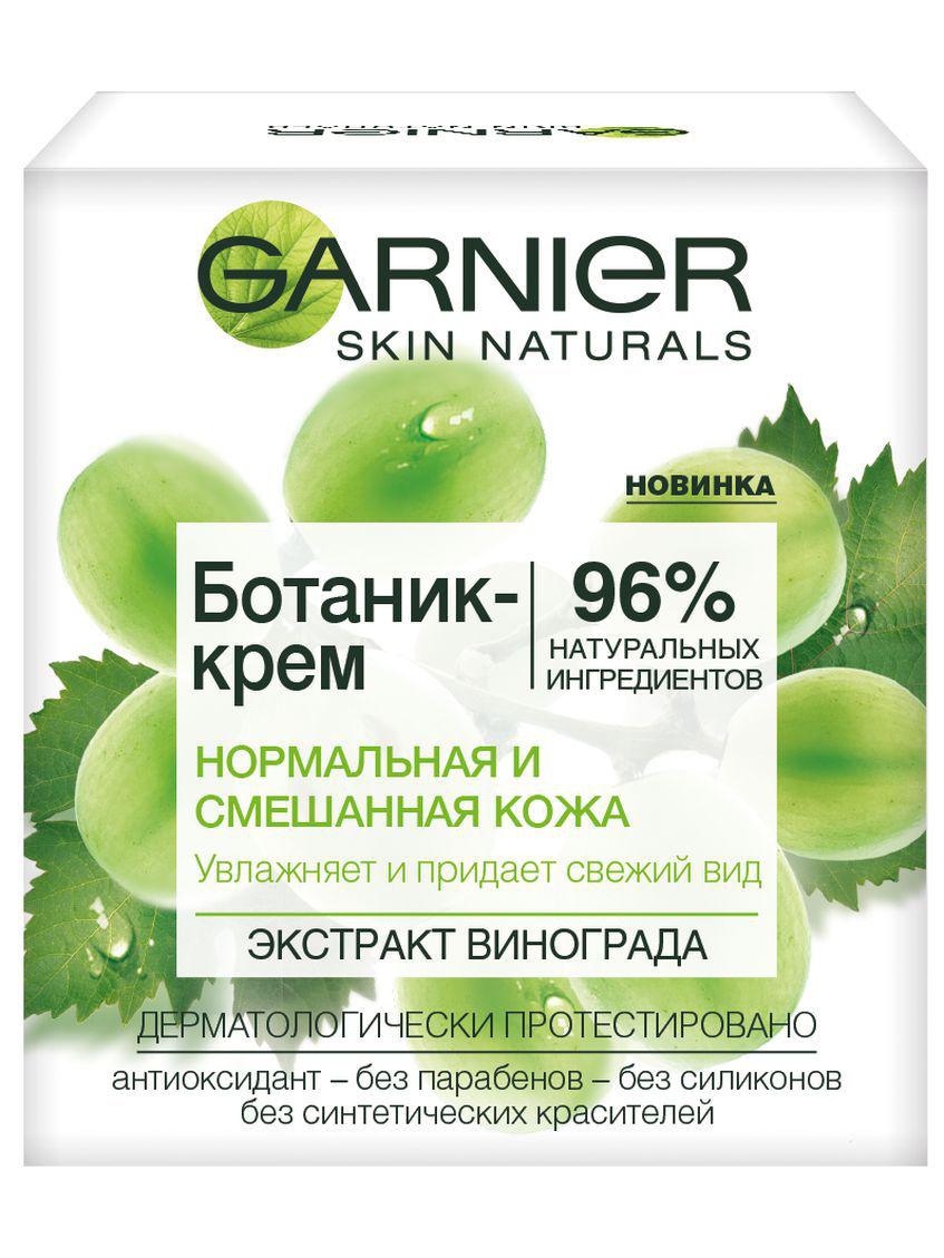 Garnier Ботаник-крем  Экстракт Винограда нормальная, смешанная кожа
