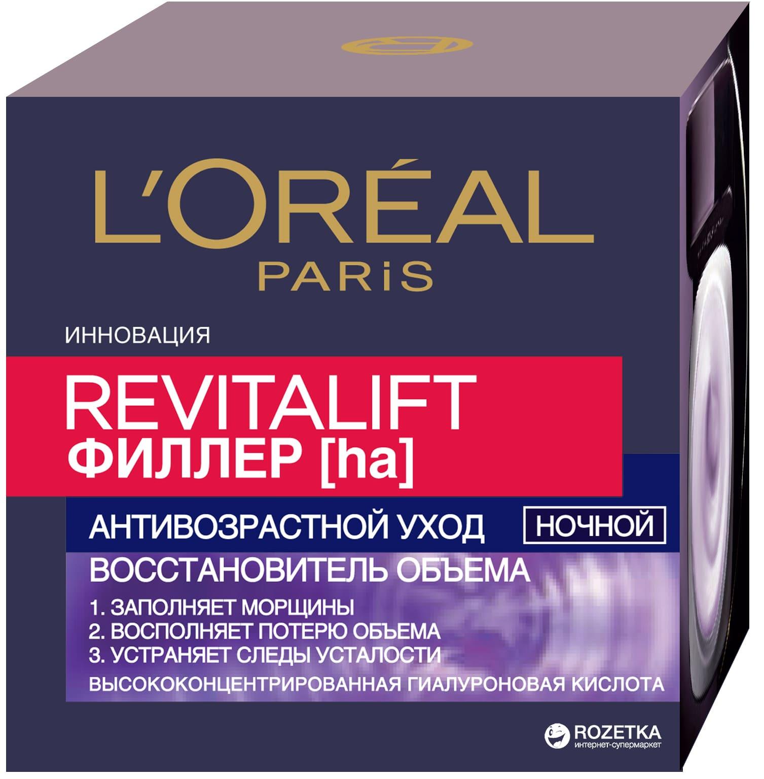 L`Oreal Revitalift Filler Ночной крем