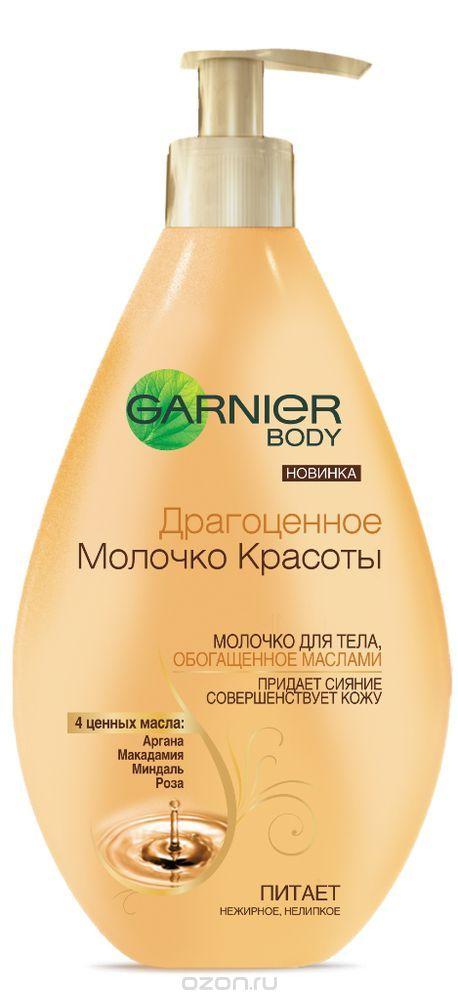 Garnier Драгоценное молочко красоты