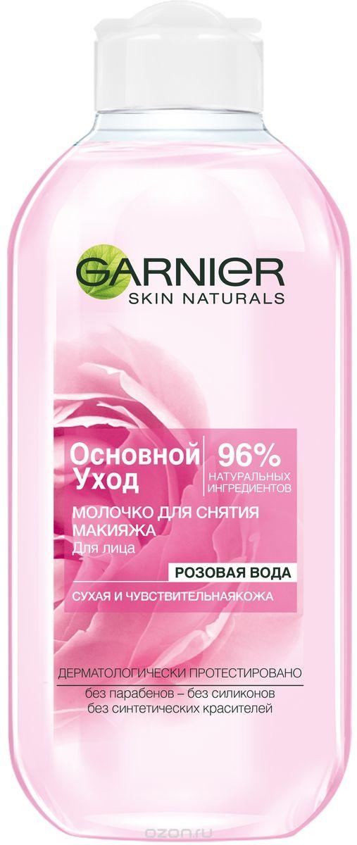 Garnier Основной уход Молочко для сухой и чувствительной кожи Розовая Вода