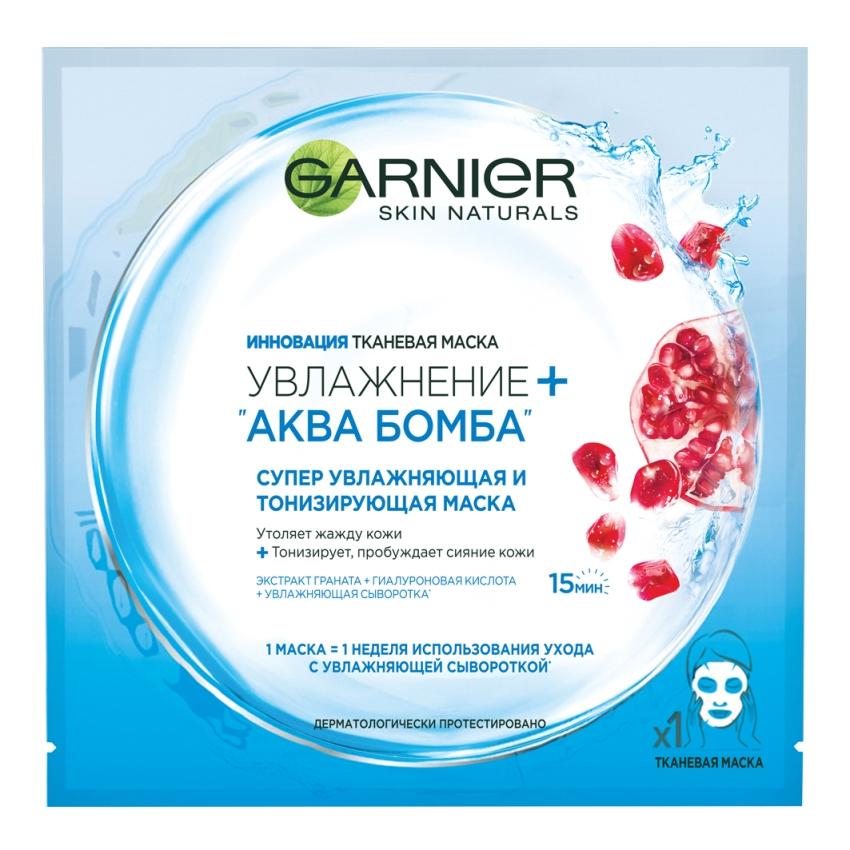 Garnier Тканевая маска Увлажнение + Аква Бомба для обезвоженной кожи