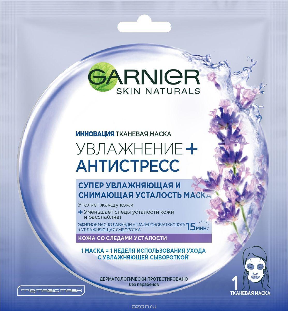 Garnier Тканевая маска Увлажнение и Антистресс Лаванда