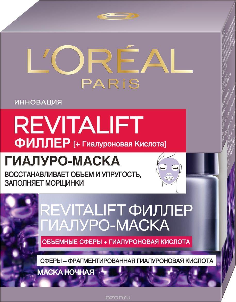 L`Oreal Revitalift Filler Маска для лица