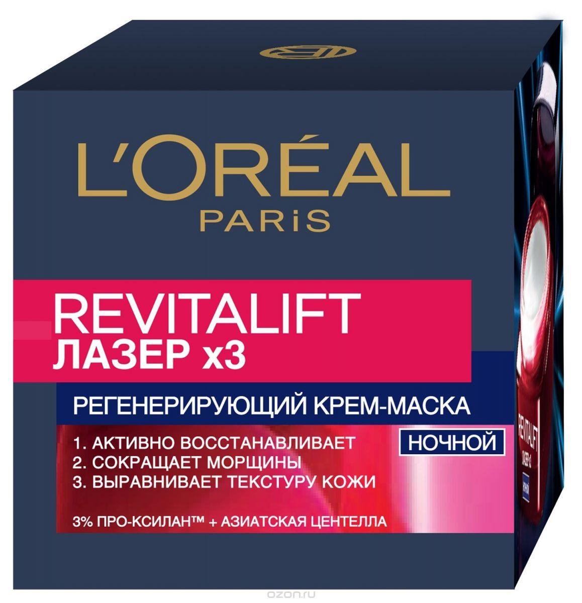 L`Oreal Revitalift Лазер Х3 Ночная крем-маска