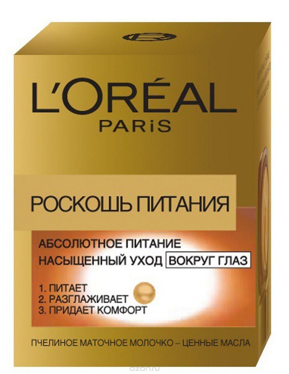 L`Oreal Роскошь Питания крем д/глаз 15 мл
