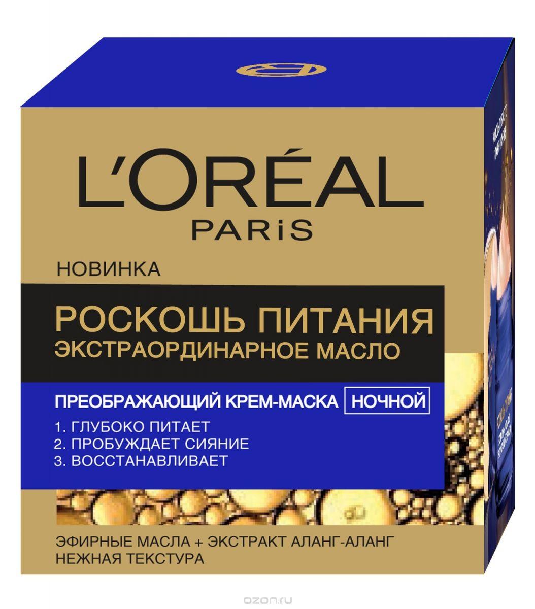 L`Oreal Роскошь Питания Преображающая крем-маска для лица ночная