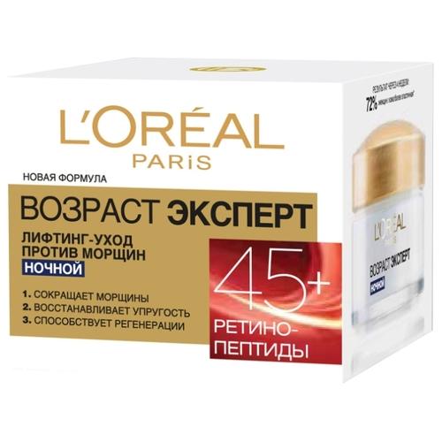 L`Oreal Возраст эксперт Крем 45+ ночной