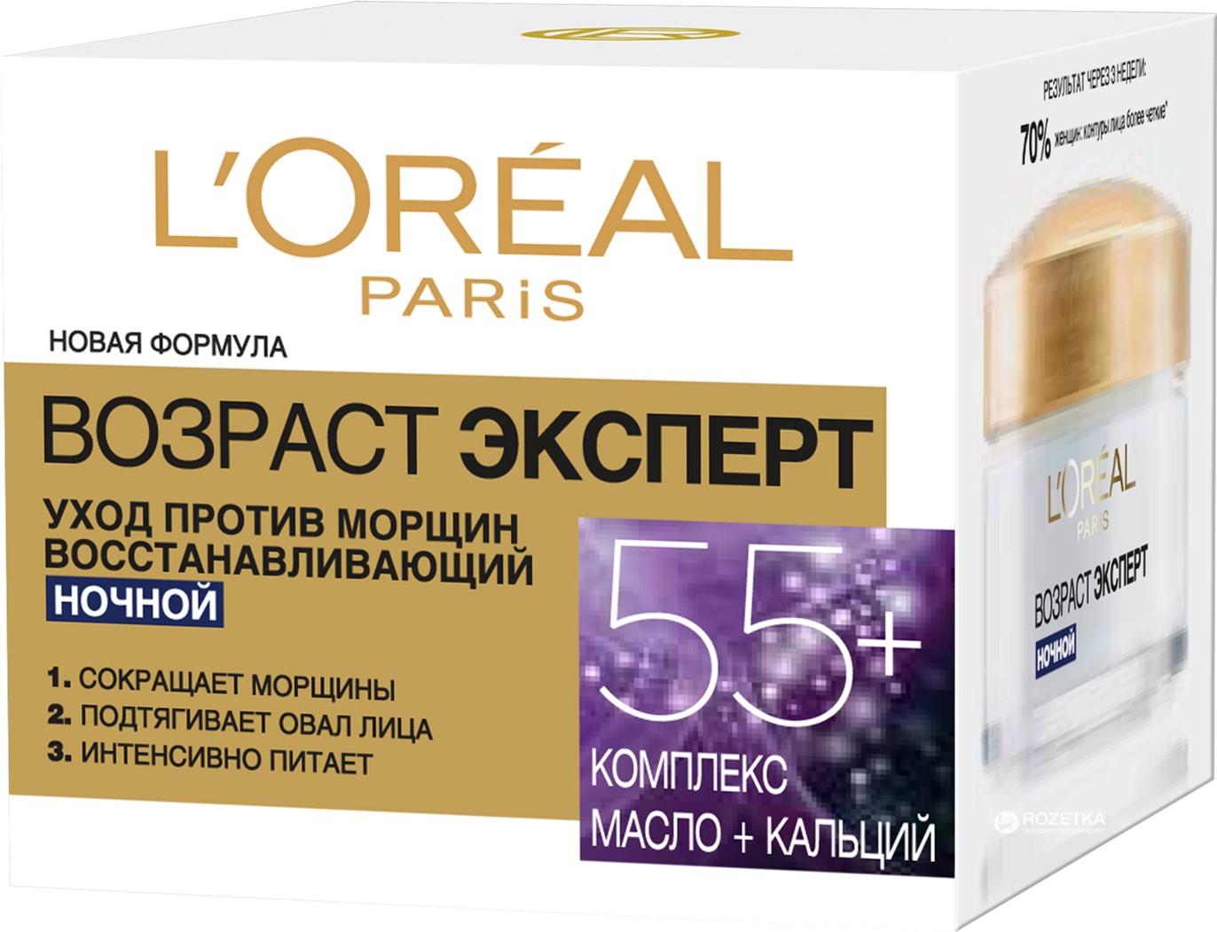 L`Oreal Возраст эксперт Крем 55+ ночной