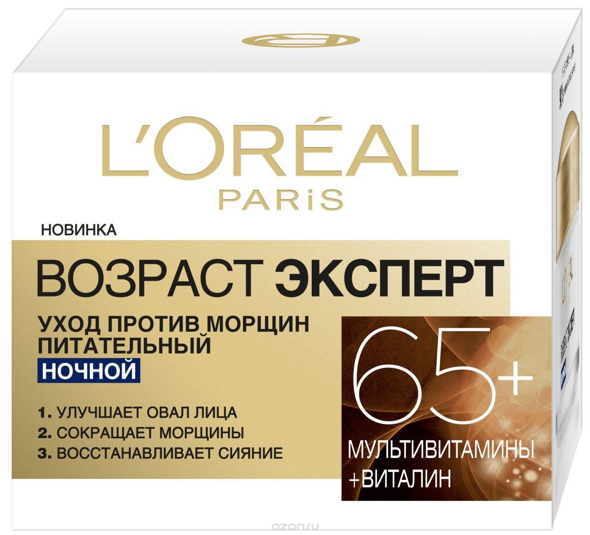 L`Oreal Возраст эксперт Крем 65+ ночной