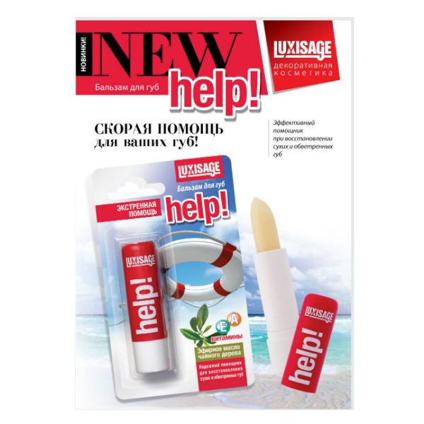 Luxvisage Бальзам для губ Help!